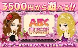 ABC倶楽部