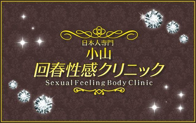 小山/回春・性感クリニック