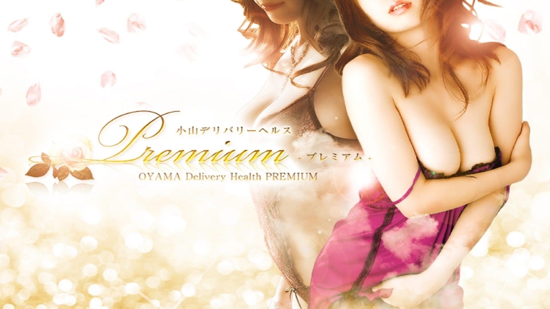 PREMIUM~プレミアム~