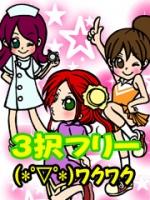 ◆3択フリー◆