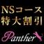 PANTHER(パンサー)