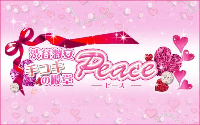 渋谷激安 手コキの殿堂 Peace ~ピース~