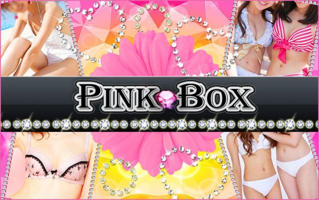 ピンクボックス