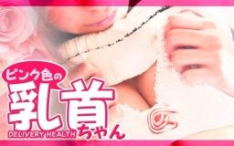 ピンク色の乳首ちゃん