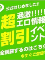 最大割引き!6000円!