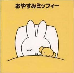 おやすみっふぃー