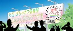 元祖ぽちゃカワ倶楽部