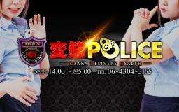 変態POLICE