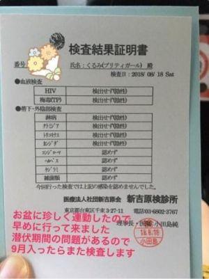 [性病検査したよ★ #健全化]:フォトギャラリー