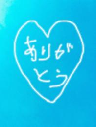 ありがとうございます(o^^o)