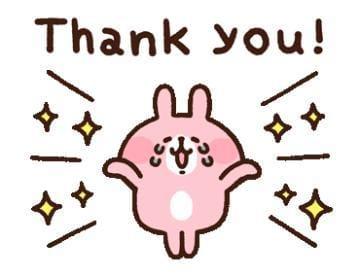【お礼】ありがとう!