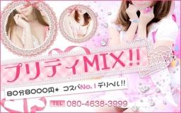 プリティMIX!!80分8000円☆コスパNo.1デリヘル!!