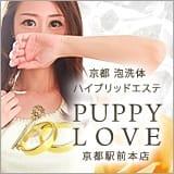 京都 泡洗体ハイブリッドエステ PUPPY LOVE