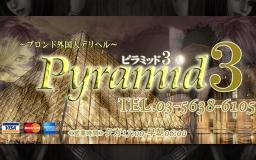 ピラミッド3