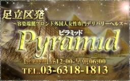 ピラミッド(PYRAMID)