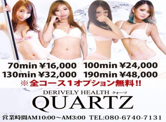 Quartz(クォーツ)