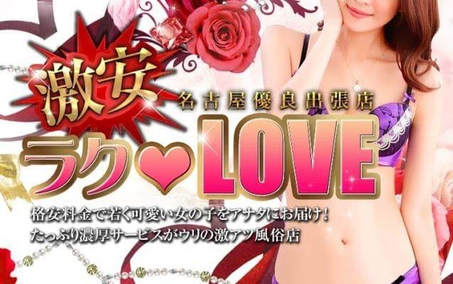 ラク♥Love