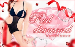 レッドダイヤモンド