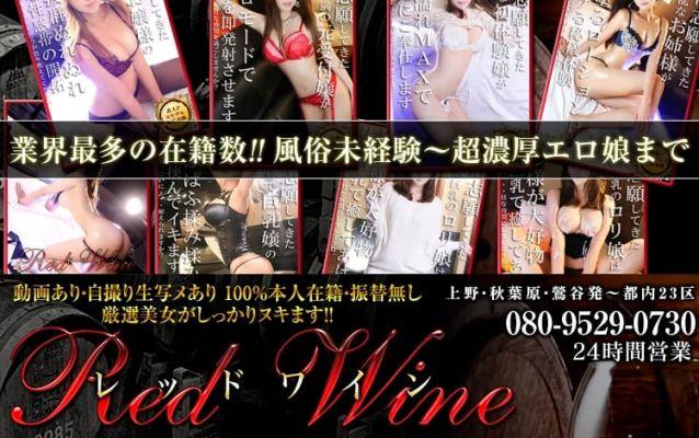 レッド ワイン