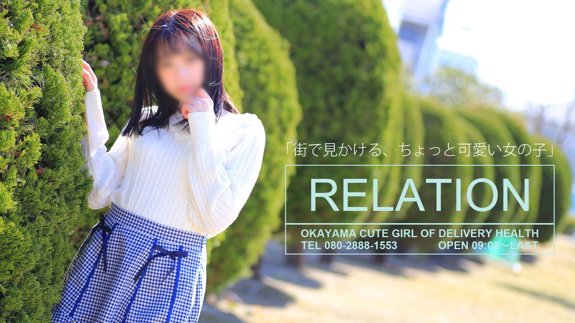 Relation(リレーション)