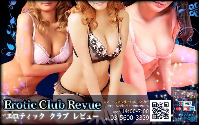 EROTIC CLUB REVUE