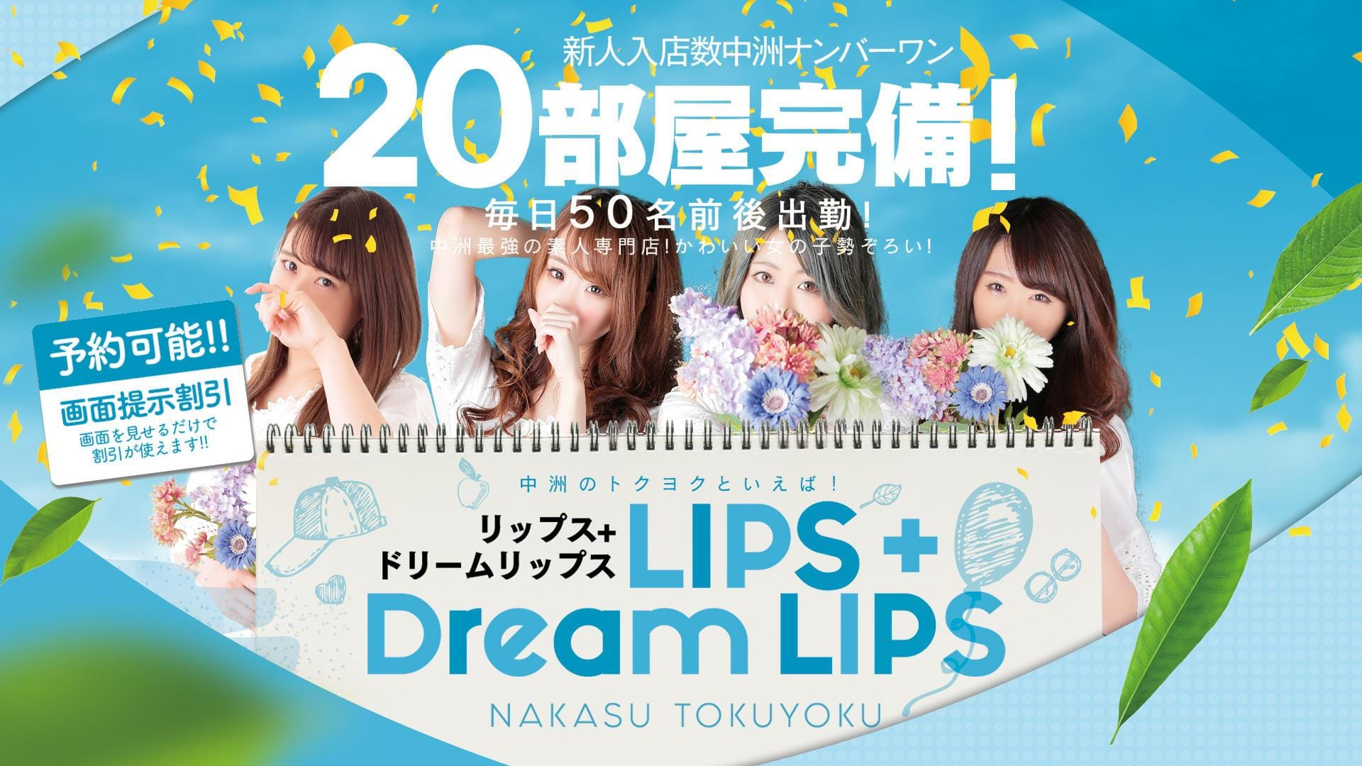 リップス+ドリームリップス(LIPS+DreamLIPS)