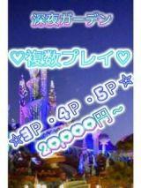 男の夢!3Pコース