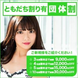 団体様も大歓迎!3名様以上で1人3000円OFF