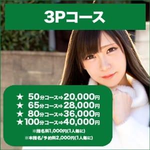 ◆◇◆【3Pコース】◆◇◆