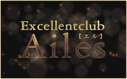 excellent Club Ailes (エクセレントクラブエル)