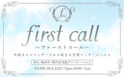 first call~ファーストコール~