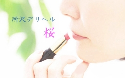 【19/02/19・非表示】 所沢デリヘル桜