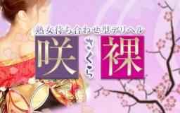 日本橋熟女咲裸