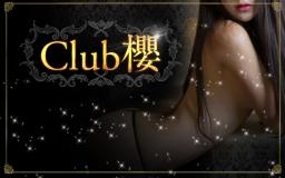 Club櫻