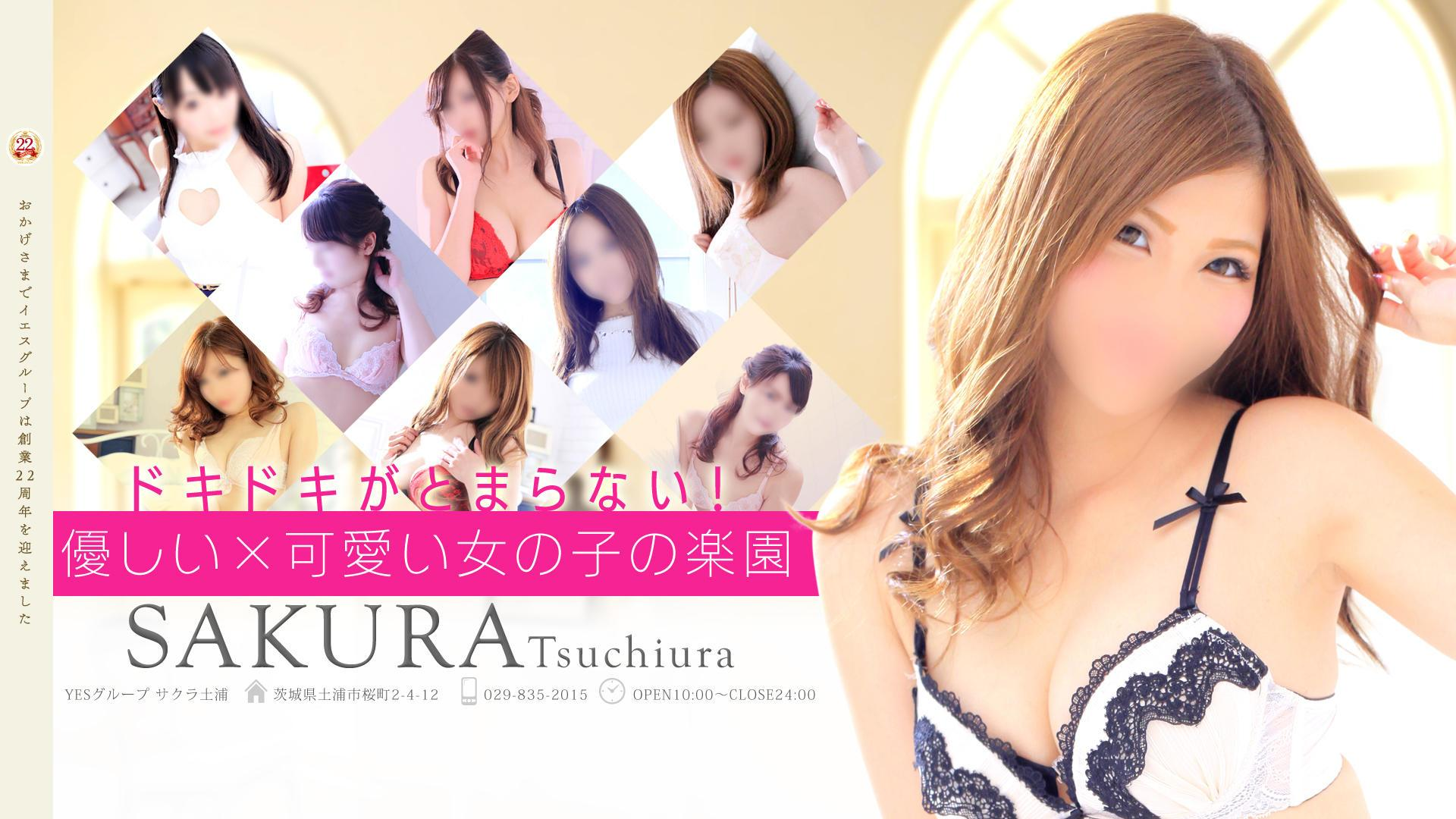 Sakura 土浦