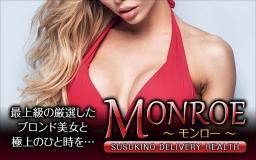MONROE ~モンロー~