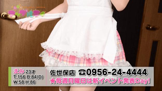 フリープラン70分10000円
