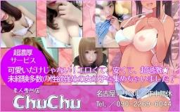 素人専門店chu chu