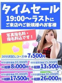 【ご新規様タイムセール】19:00~ラスト