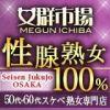 女群市場 性腺熟女100% 大阪