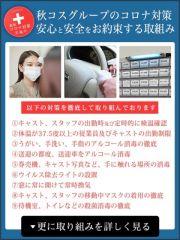 【当グループの新型コロナウィルス対策の取り組み】