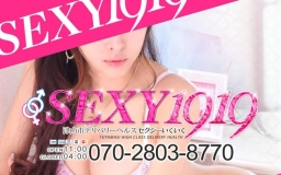 SEXY1919