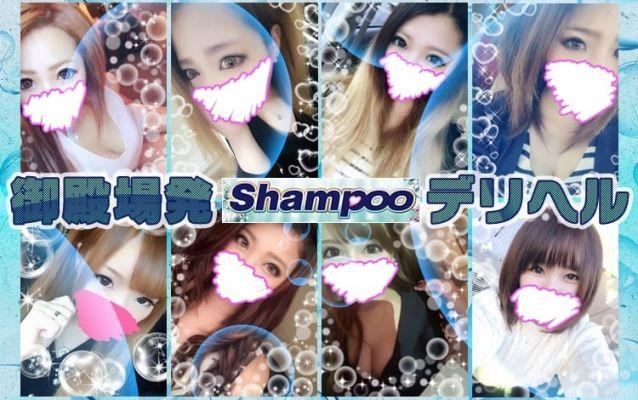 shampoo★シャンプー