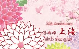 クラブ上海