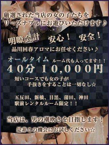 10000円ポッキリコース♪