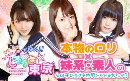 ロリ・妹系 フレッシュ素人100%!! しろうと★東京