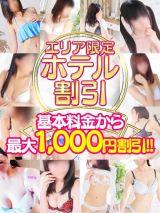 エリア限定割引&コスプレALL1,000円☆彡