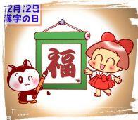 漢字の日  ~12月12日~