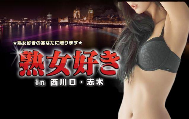 熟女好きin西川口・志木