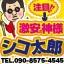 注目!!→激安の神様 シコ太郎